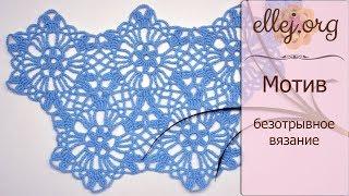 ♥ Мотивы для расклешенного платья крючком • Безотрывное вязание • Мастер-Класс и Схема Вязания