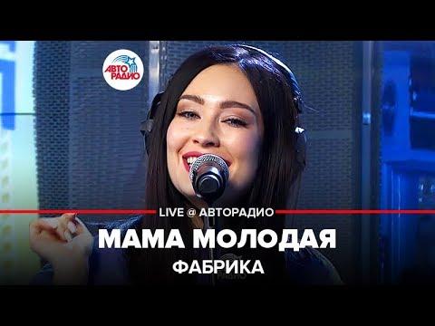 🅰️ @группа ФАБРИКА - Мама Молодая (LIVE @ Авторадио) ПРЕМЬЕРА 2020
