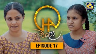Chalo    Episode 17    චලෝ      04th August 2021 Thumbnail