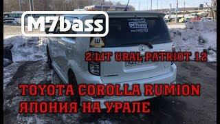 Toyota corolla Rumion япония на Урале два Patriot 12 восемь Patriot 165 и четыре Patriot pt60