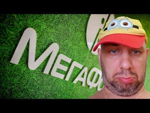 МЕГАФОН - КАК УВЕЛИЧИТЬ СКОРОСТЬ МОБИЛЬНОГО ИНТЕРНЕТА? ОТЗЫВЫ О MEGAFON ПЕРМЬ! ПРОВЕРЯЕМ ИНТЕРНЕТ