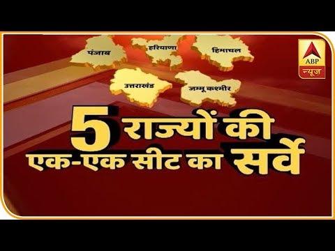 देखिए पंजाब, हरियाणा, हिमाचल, उत्तराखंड, जम्मू कश्मीर की एक-एक सीट का सर्वे । सियासत का सेंसेक्स