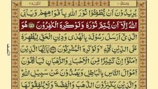 Quran-Para10/30-Urdu Translation