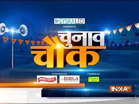 India TV's special election show 'Chunav Chowk' brings you news from Bhopal, ahead of MP Assembly E