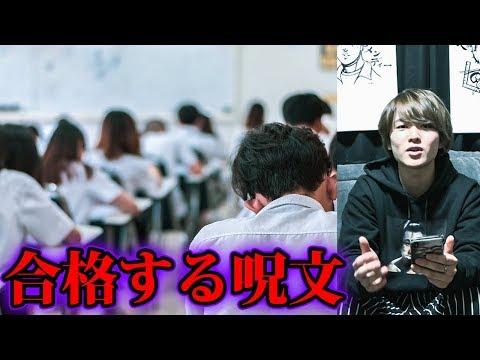 受験にまつわる都市伝説!!