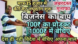 100 ₹ का माल 1000₹ में बेचिए,देश ही नही विदेश में बेचिए माल।Small investment high profit business