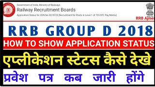 How to check application form Status RRB GROUP D 2018 \ How to Dowanload Admit Card RRB GROUP D 2018