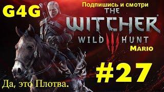 Ведьмак 3: Дикая Охота #27 [Мечи и вареники]
