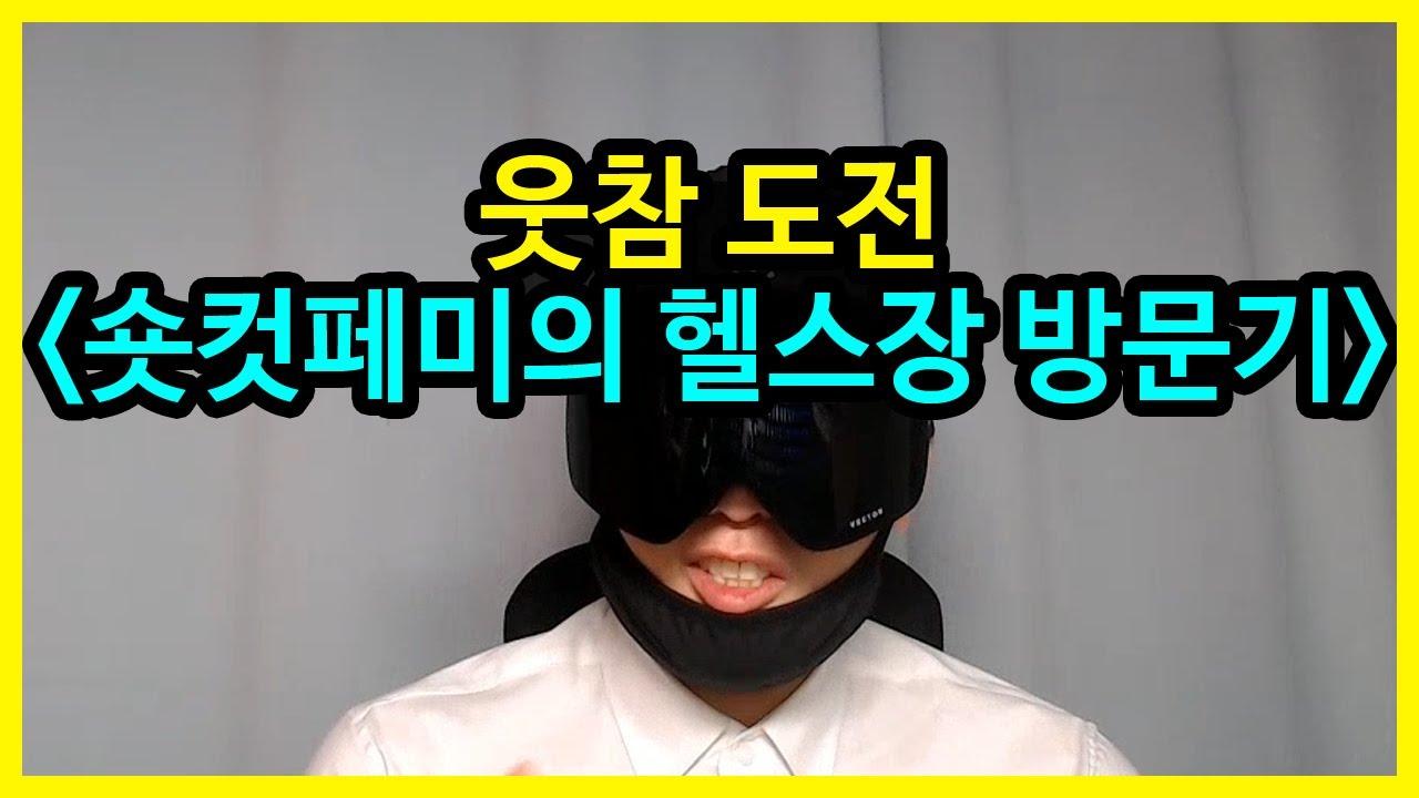 페미의 헬스장방문기, 청와대의 인천공항 문제에 대한 언급