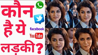 Priya prakash warrier | Latest Viral Video 2018 | oru adaar love | priya prakash varrier