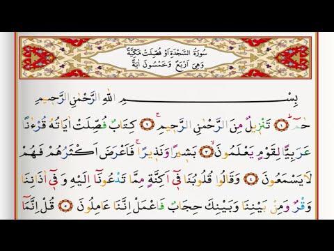 Surah Al Fussilat - Saad Al Ghamdi surah fussilat with Tajweed