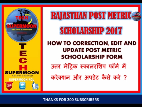 How To Correction, Edit And Upadte In Post Metric Scholarship Form