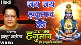 Anup Jalota - Jai Jai Jai Hanuman Ki (Jai Jai Hanuman - Shree Hanuman Chalisa) (Hindi)