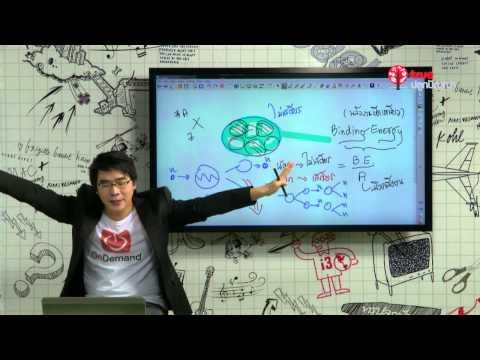 สอนศาสตร์ : PAT 2 ฟิสิกส์ : นิวเคลียร์