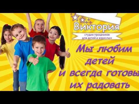 Аниматоры на детский праздник в Егорьевске