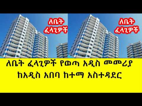 a new guide for home seekers from Addis Ababa City Administration