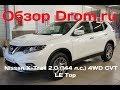 Nissan X-Trail 2017 2.0 (144 л.с.) 4WD CVT LE Top - видеообзор