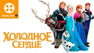 20 КиноЛяпов в мультфильме - Холодное сердцеMovie Fails Mistakes - Frozen = Народные КиноЛяпы