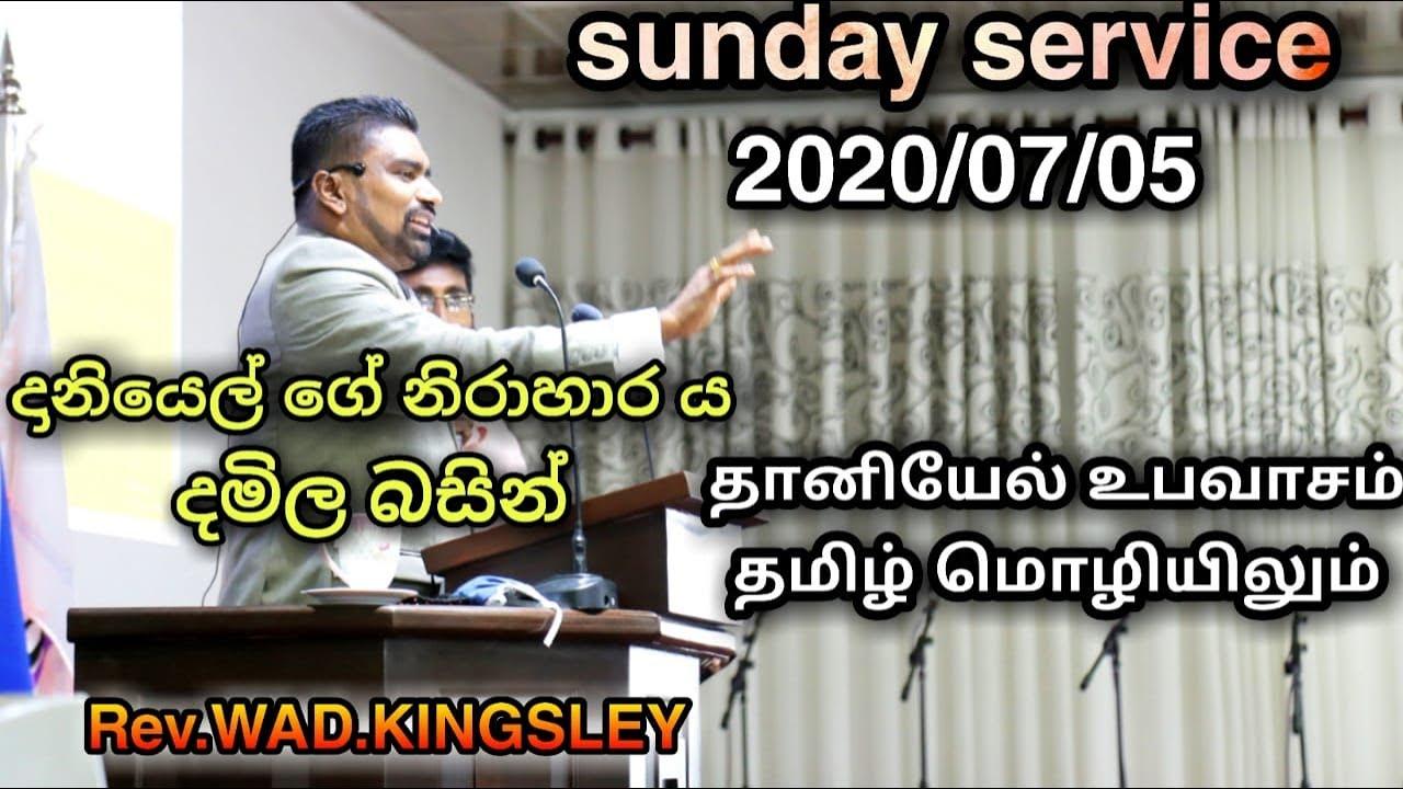 "SUNDAY TAMIL SERVICE ""දානියෙල්ගේ නිරාහාරය."" (Day 07) 2020/07/05  Rev. W.A.D KINGSLEY"