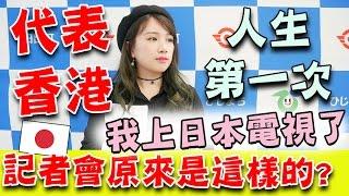 【Vlog日本】什麼?! 我上日本電視了😳?! 人生第一場記者會!! 好緊張!Feat MaoMaoTV+ Ryuuu TV+ ShenLim TV|Mira thumbnail