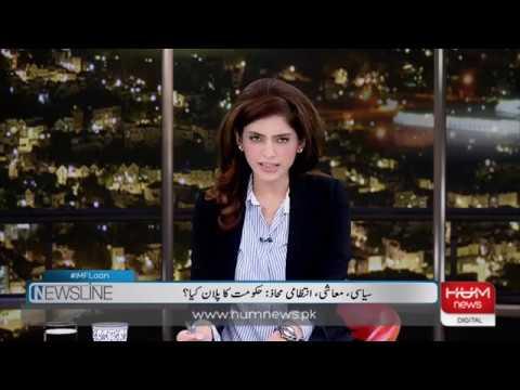 LIVE: Watch Newsline with Dr Maria Zulfiqar, October 9, 2018 l HUM News #1