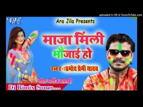 Promod Premi Yadav Dj Holi Song