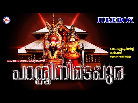 പറശ്ശിനിമടപ്പുര| PARASSINI MADAPPURA | Hindu Devotional Songs Malayalam | Muthappan Audio Jukebox