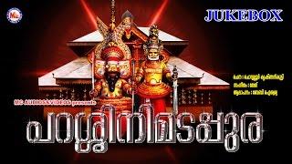 പറശ്ശിനിമടപ്പുര  | PARASSINI MADAPPURA | Hindu Devotional Songs Malayalam | Muthappan Audio Jukebox