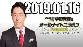 2019.01.16 オリエンタルラジオ 中田敦彦のオールナイトニッポンPremium...