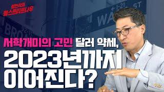 기술주 반등, 달러강세 이상변화?....대세는 변함 없다 / 김현석의 월스트리트나우