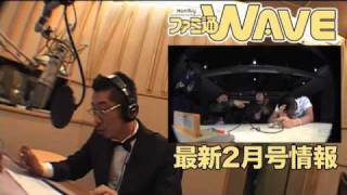 http://www.enterbrain.co.jp/fwd/ ファミ通WAVE2月号の販促映像です。