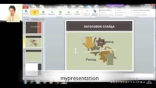 Как сделать презентацию в Microsft Office PowerPoint или скачать с http://mypresentation.ru/(, 2014-12-30T00:36:59.000Z)