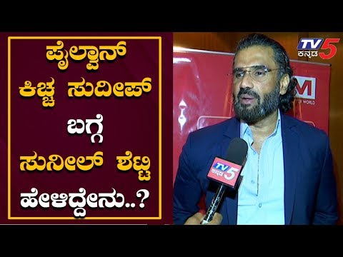 Sunil Shetty Exclusive Chit Chat On Pailwaan Movie | Kiccha Sudeep | TV5 Kannada