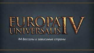 Europa Universalis 4 (Европа 4) - Обучение для новичков #4 - Вассалы и зависимые образования