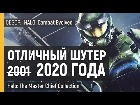 ОБЗОР HALO Combat Evolved Aniversary в The Master Chief Collection | Кооперативный шутер на ПК (PC)
