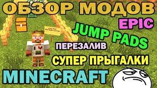 ч.85 - Прыгучие Пластины с Магией (Jump Pads) - Обзор мода для Minecraft
