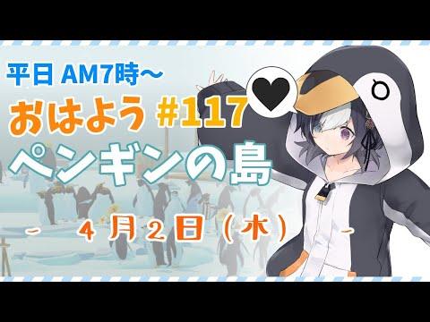 【おはよう配信 \ 雑談】ペンギンの島に行くよ!#117【Vtuber】 #虚無と一緒