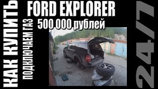 Ford Explorer 4 за 500 000 р. Ставим диски. Серия 6