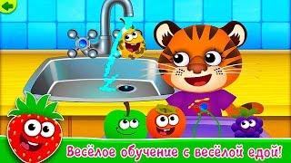Смешная еда для детей - Развивающая игра для ребёнка. Раннее развитие детей