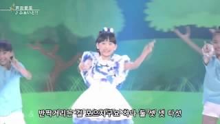 芦田愛菜 - ふぁいと!! Live Korean
