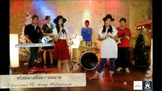 Backing Track - เพลงคริสต์มาสที่มีความหมาย:Charisma Feat. Noey Mahapawn by Entrance Studio