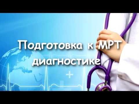 Подготовка к МРТ: как нужно готовиться к МРТ брюшной области и малого таза.