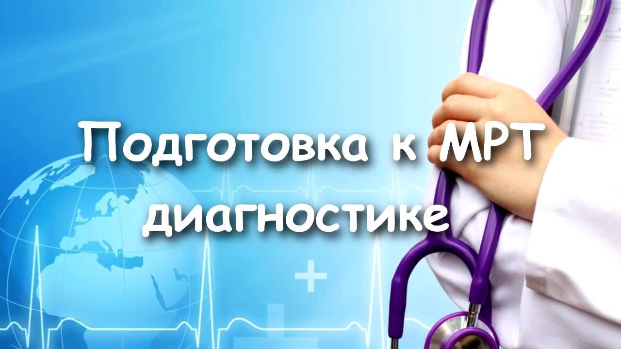 Подготовка к МРТ: как нужно готовиться к МРТ брюшной области и ...