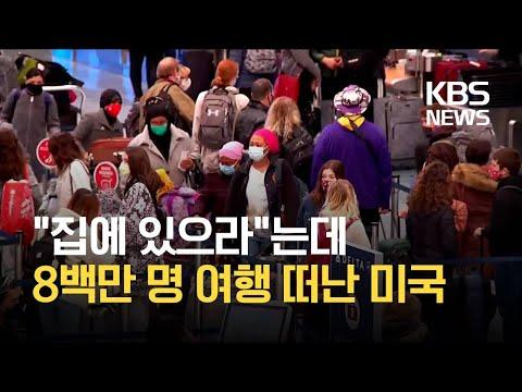 """""""미국, 코로나19 통제불능…1월 더 악화될 것"""" / KBS"""