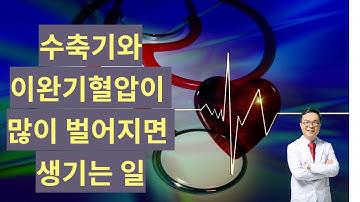 수축기혈압과 이완기혈압의 차이. 즉 맥압이 많이 벌어지면 생기는 무서운 일과 그 해결법