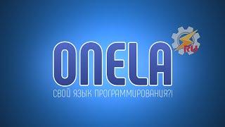 ONELA - Язык программирования, созданный в TASKER