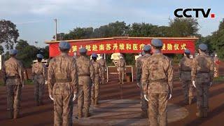 中国维和医疗分队获联合国和平荣誉勋章 |《中国新闻》CCTV中文国际 - YouTube