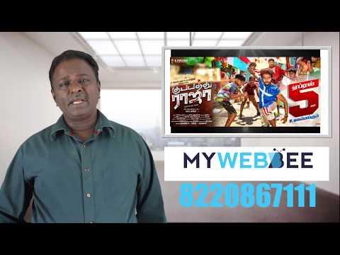 Airaa Movie Review - Nayanthara, Yogi Babu, Blue Sattai Maaran - Tamil Talkies