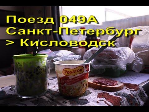 Поезд 049А: Санкт-Петербург → Кисловодск