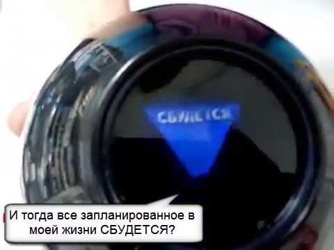 Магический Шар Ответов.Magic Ball 8.
